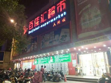 儋州人民店