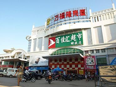 东方解放店
