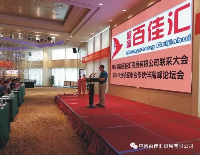 公司联采大会暨2017年连锁超市合作伙伴高峰论坛会